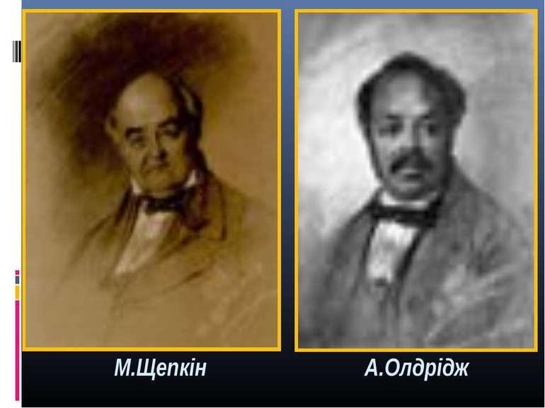М.Щепкін А.Олдрідж