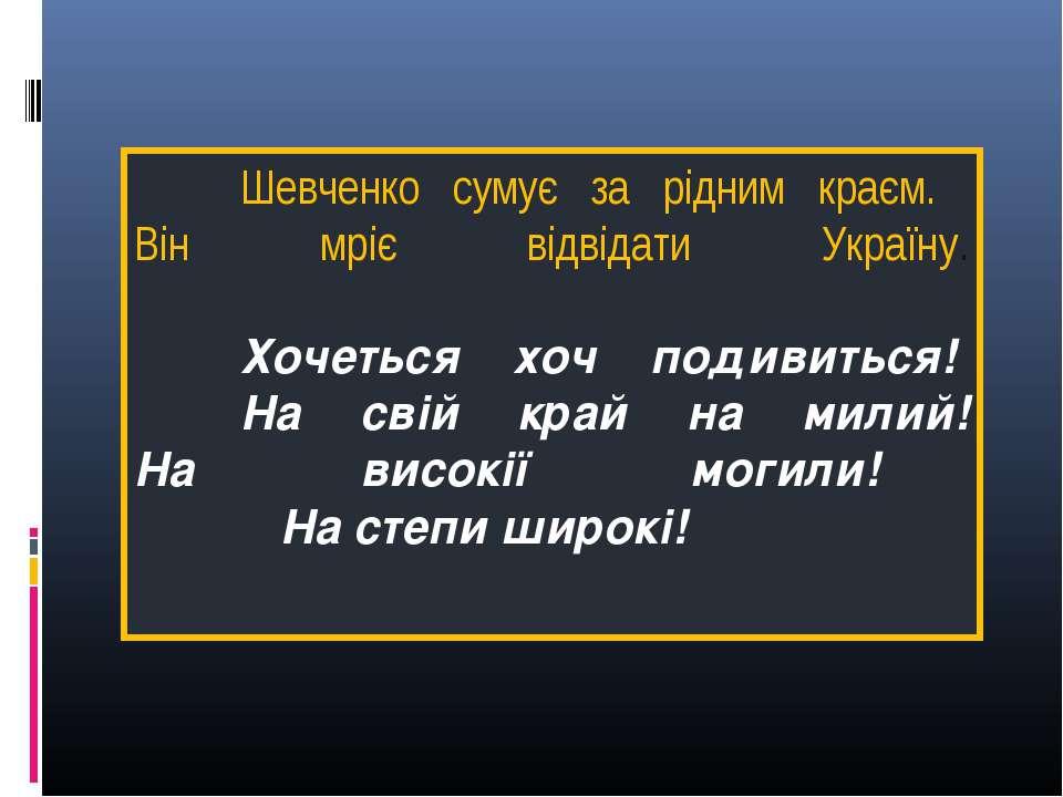 Шевченко сумує за рідним краєм. Він мріє відвідати Україну. Хочеться хоч поди...
