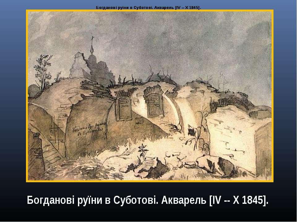 Богданові руїни в Суботові. Акварель [IV -- X 1845]. Богданові руїни в Субото...