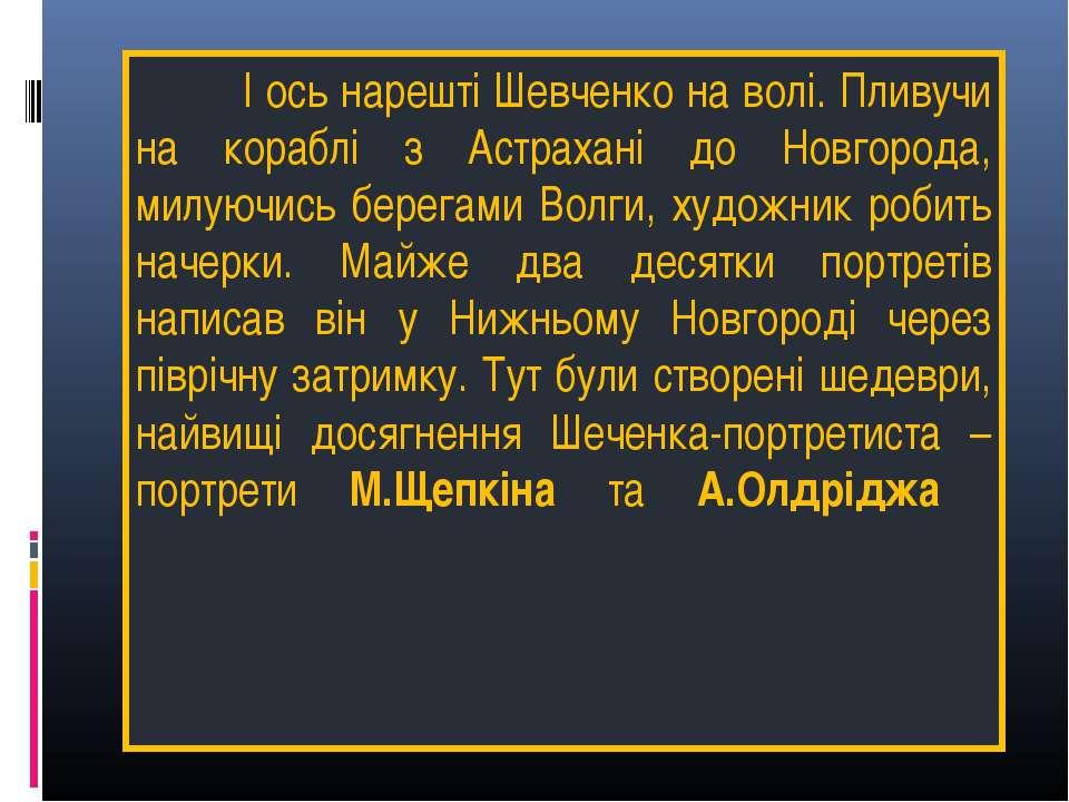 І ось нарешті Шевченко на волі. Пливучи на кораблі з Астрахані до Новгорода, ...