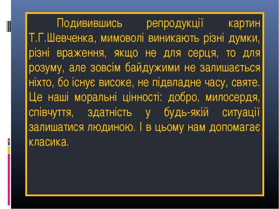 Подивившись репродукції картин Т.Г.Шевченка, мимоволі виникають різні думки, ...