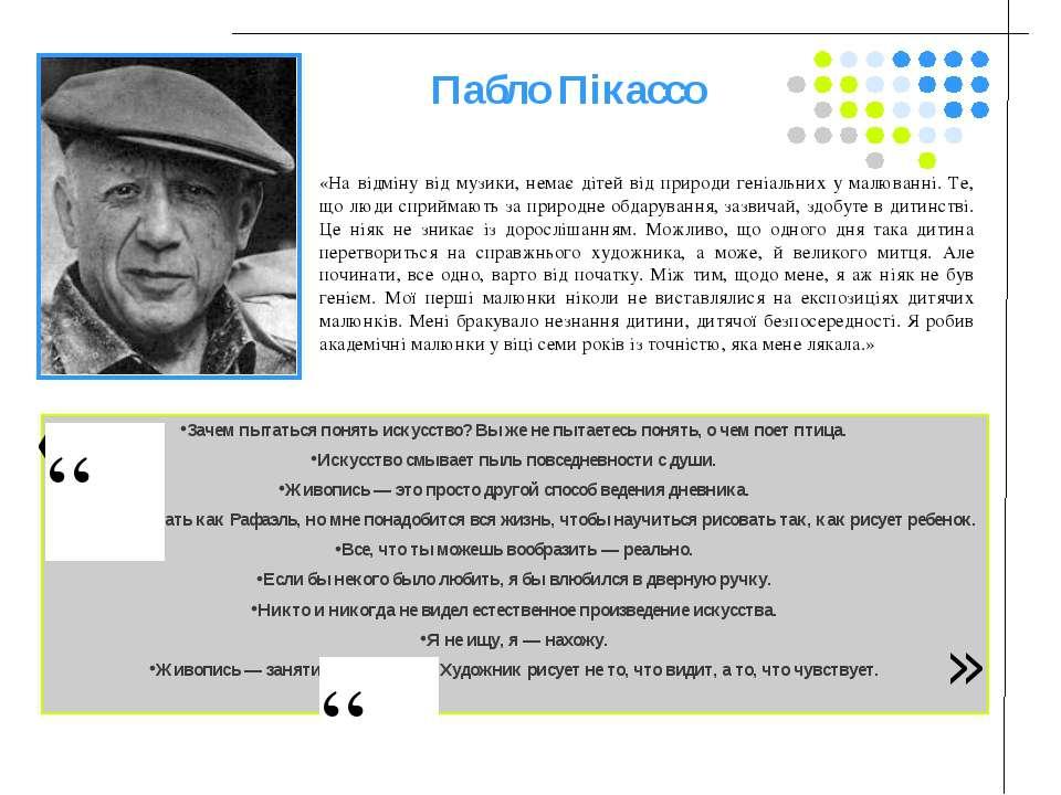 Сюрреалізм Пабло Пікассо «На відміну від музики, немає дітей від природи гені...