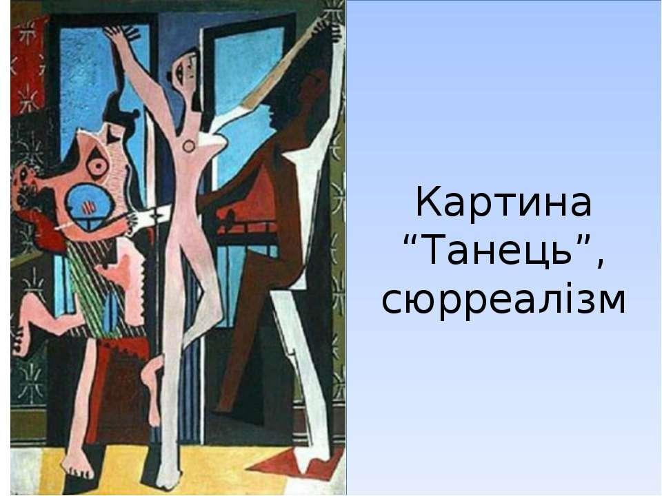 """Картина """"Танець"""", сюрреалізм"""