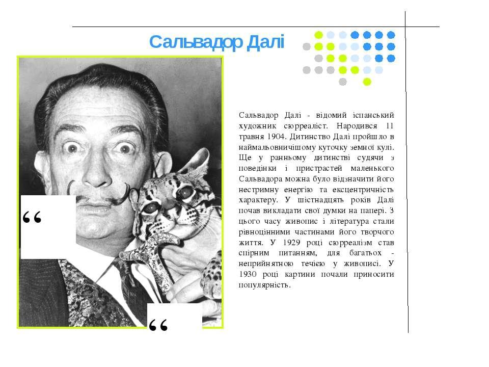 Сюрреалізм Сальвадор Далі Сальвадор Далі - відомий іспанський художник сюрреа...