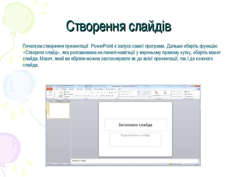 Створення слайдів Початком створення презентації PowerPoint є запуск самої п...