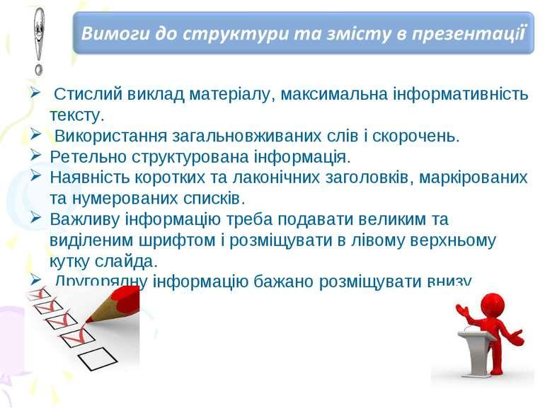 Стислий виклад матеріалу, максимальна інформативність тексту. Використання за...
