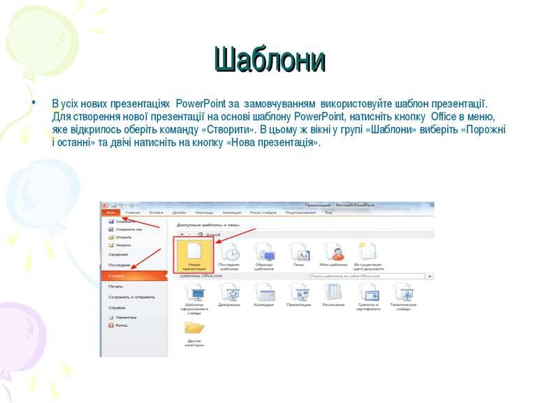 Шаблони В усіх нових презентаціях PowerPoint за замовчуванням використовуй...