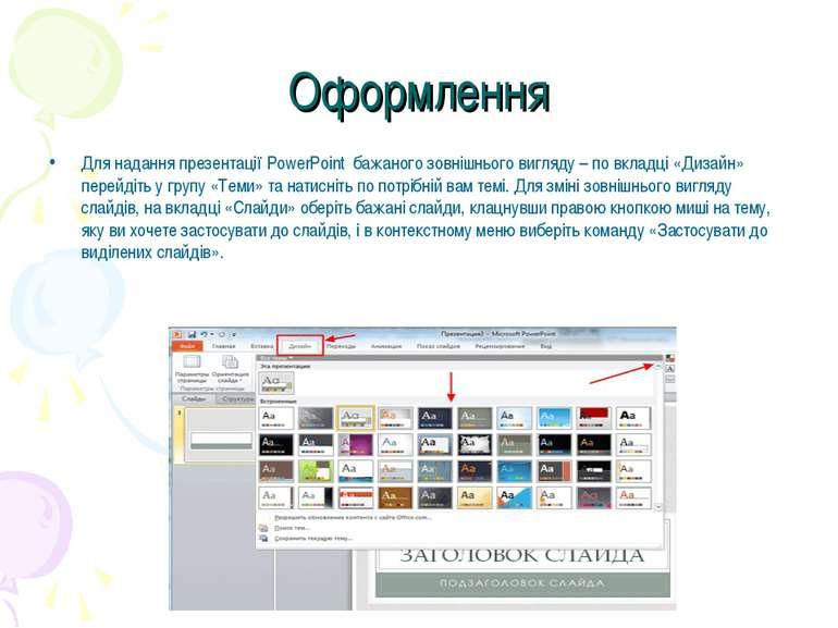 Оформлення Для надання презентації PowerPoint бажаного зовнішнього вигляду –...