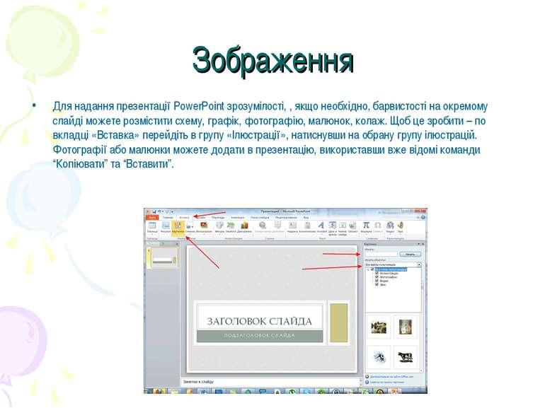 Зображення Для надання презентації PowerPoint зрозумілості, , якщо необхідно,...