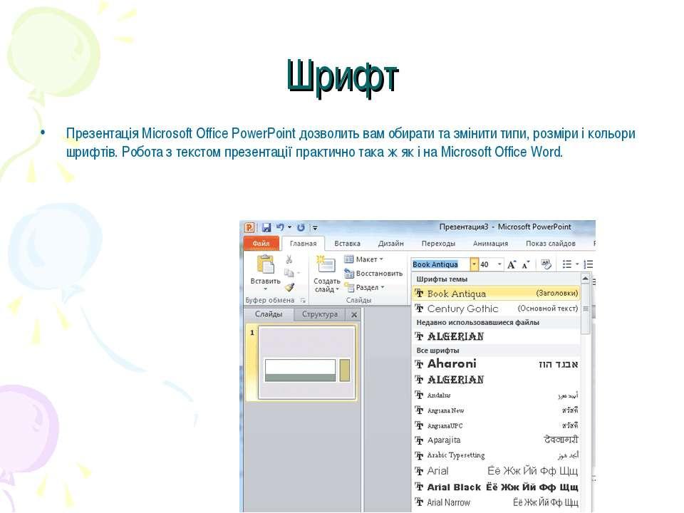 Шрифт Презентація Microsoft Office PowerPoint дозволить вам обирати та змінит...