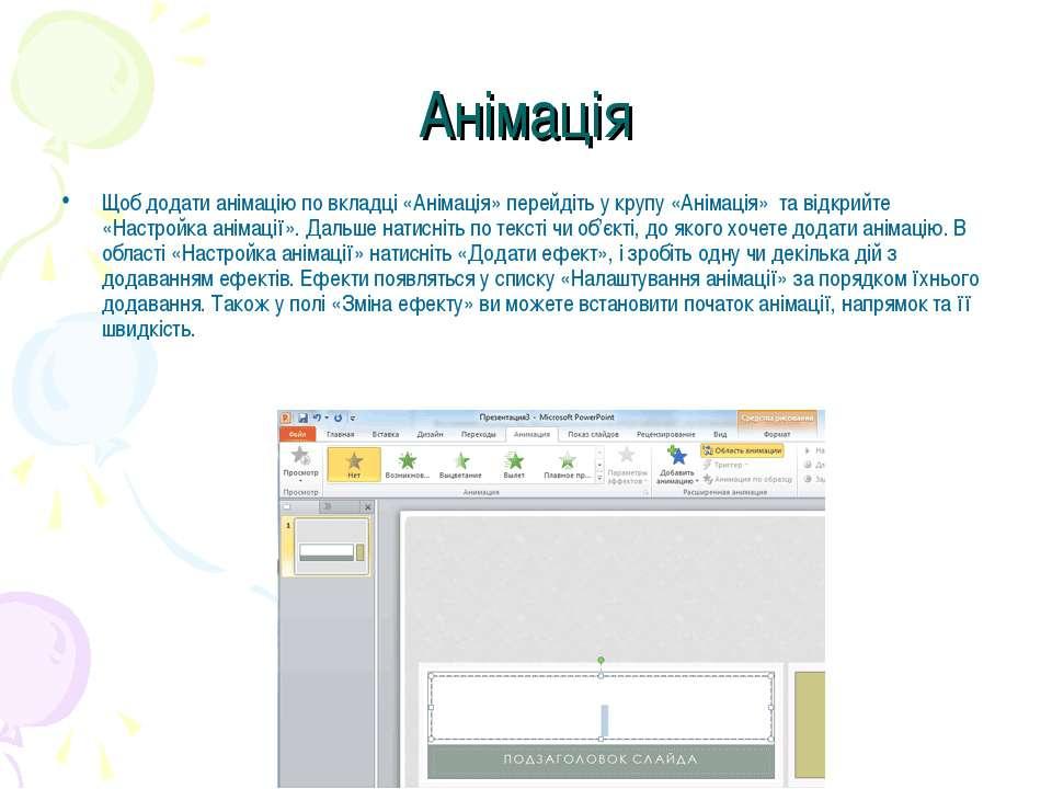 Анімація Щоб додати анімацію по вкладці «Анімація» перейдіть у крупу «Анімаці...