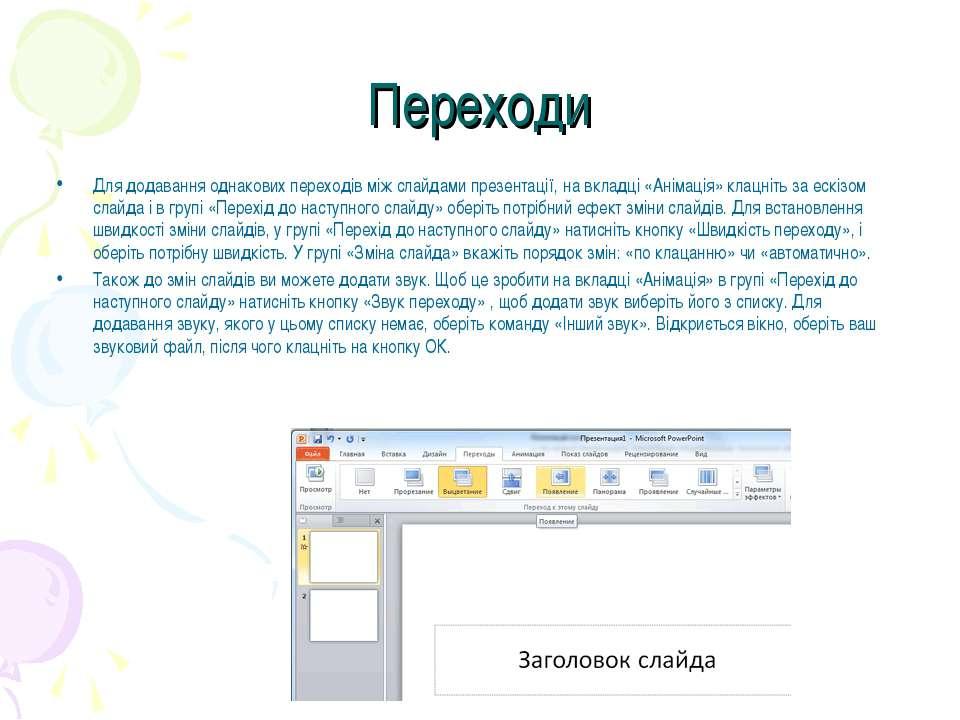 Переходи Для додавання однакових переходів між слайдами презентації, на вклад...