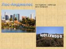 Лос-Анджелес - найбільше місто Каліфорнії.