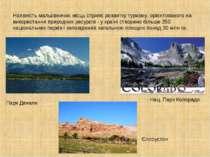 Наявність мальовничих місць сприяє розвитку туризму, орієнтованого на викорис...