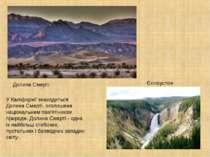 Долина Смерті Єллоустон У Каліфорнії знаходиться Долина Смерті, оголошена нац...