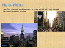 Нью-Йорк є одним із найбільших міст не тільки у США, а й у світі, відомий баг...
