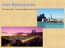 Сан-Франциско - популярне серед туристів місто
