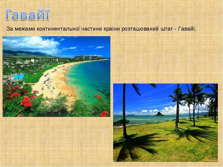 За межами континентальної частини країни розташований штат - Гавайї.