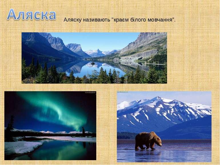 """Аляску називають """"краєм білого мовчання""""."""