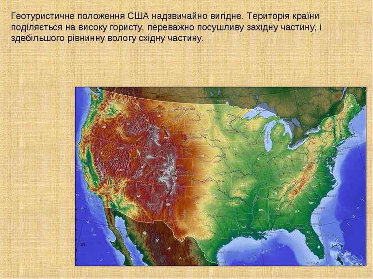 Геотуристичне положення США надзвичайно вигідне. Територія країни поділяється...