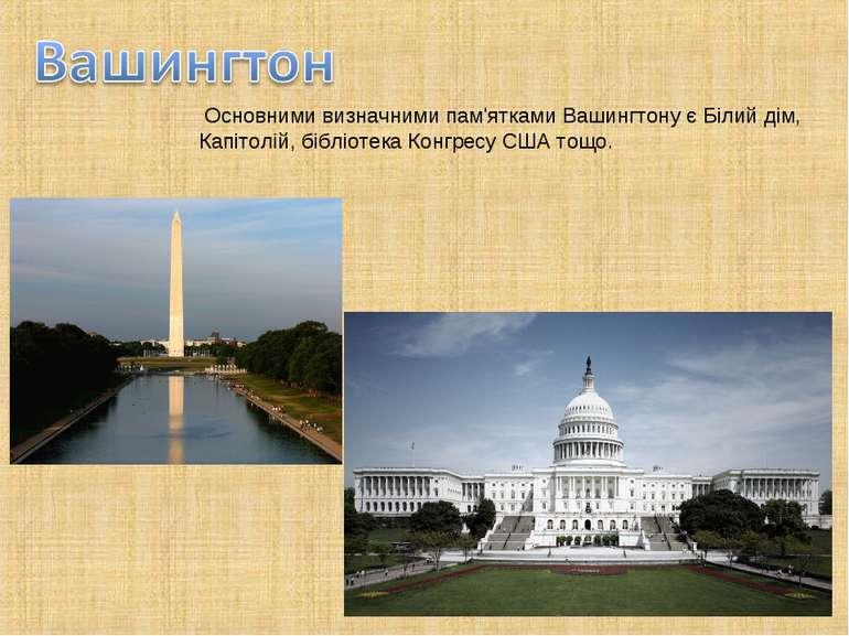 Основними визначними пам'ятками Вашингтону є Білий дім, Капітолій, бібліотека...