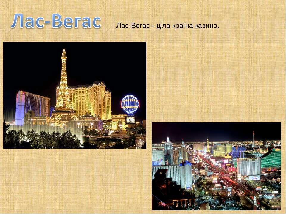 Лас-Вегас - ціла країна казино.
