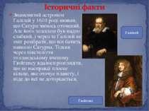 Знаменитий астроном Галілей у 1610 році виявив, що Сатурн чимось оточений. Ал...