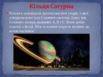 Кільця є залишками протопланетної хмари, з якої утворилися всі тіла Сонячної ...