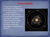 Сатурн має близько 60 супутників (до 2000 року було відомо 18) і 12 з них — п...