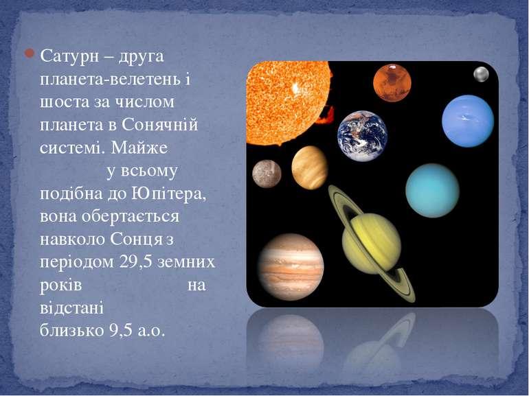 Сатурн – друга планета-велетень і шоста за числом планета в Сонячній системі....