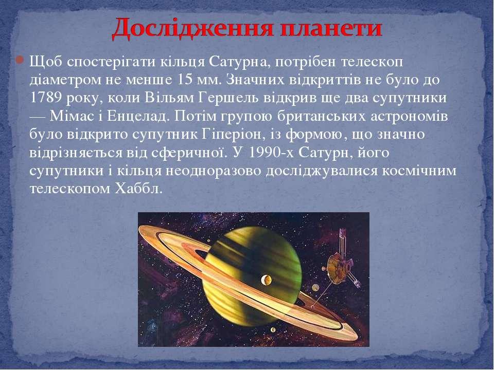 Щоб спостерігати кільця Сатурна, потрібен телескоп діаметром не менше 15 мм. ...