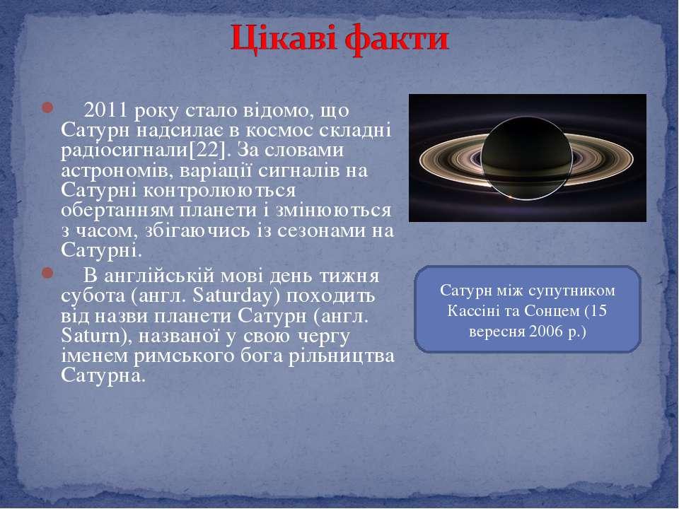 2011 року стало відомо, що Сатурн надсилає в космос складні радіосигнали[22]....