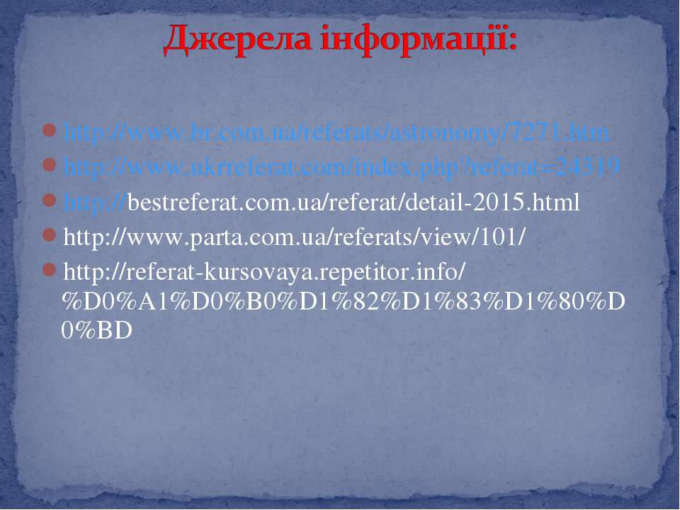 http://www.br.com.ua/referats/astronomy/7271.htm http://www.ukrreferat.com/in...