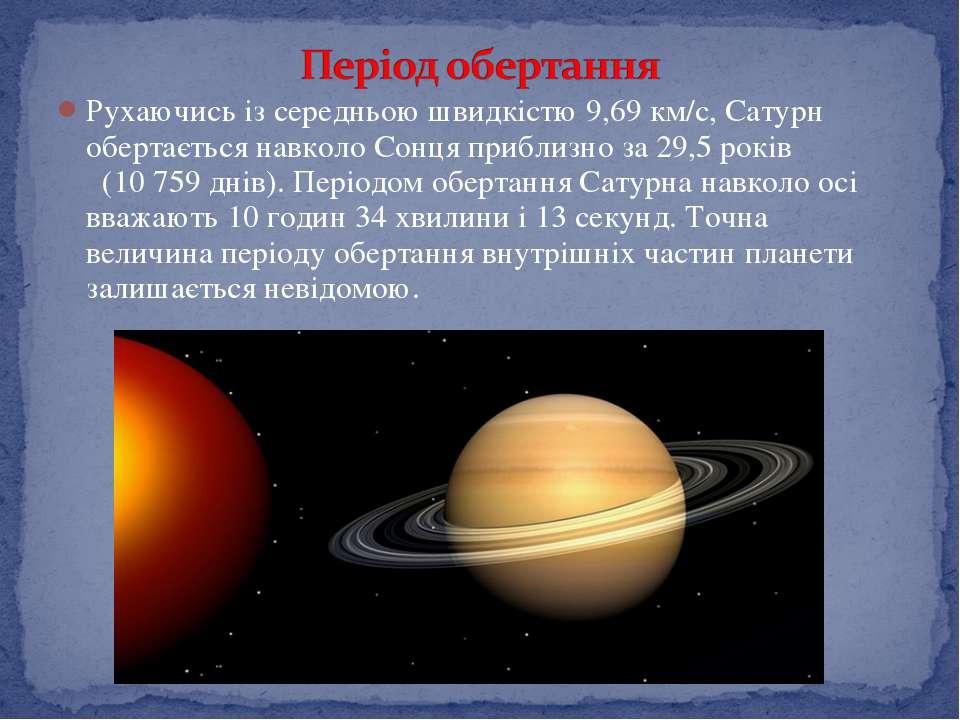 Рухаючись із середньою швидкістю 9,69 км/с, Сатурн обертається навколо Сонця ...