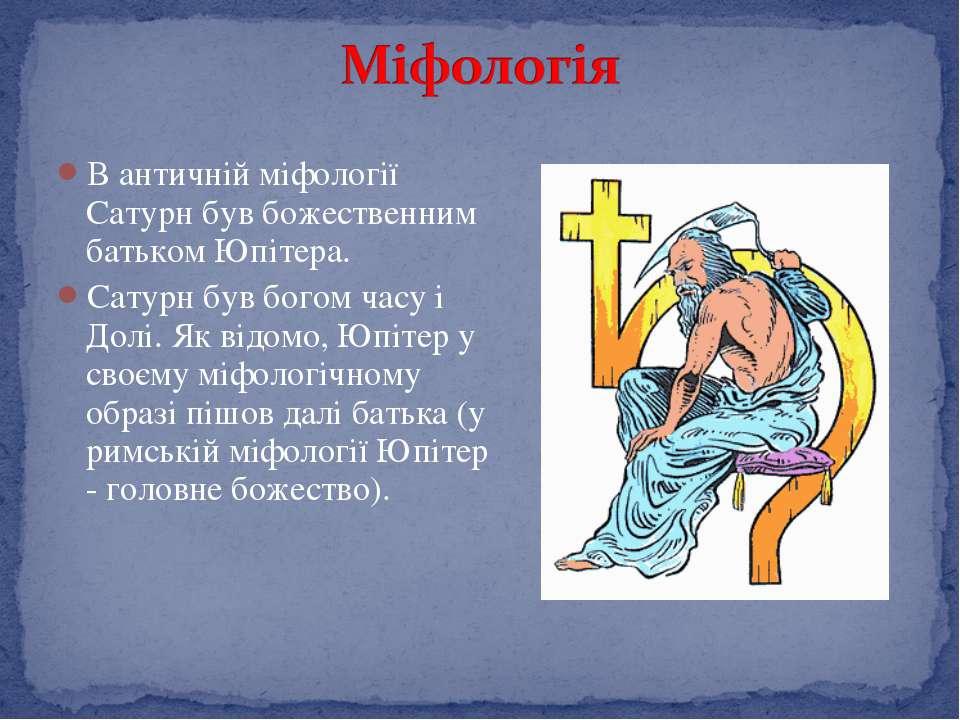 В античній міфології Сатурн був божественним батьком Юпітера. Сатурн був бого...