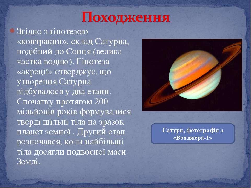 Згідно з гіпотезою «контракції», склад Сатурна, подібний до Сонця (велика час...