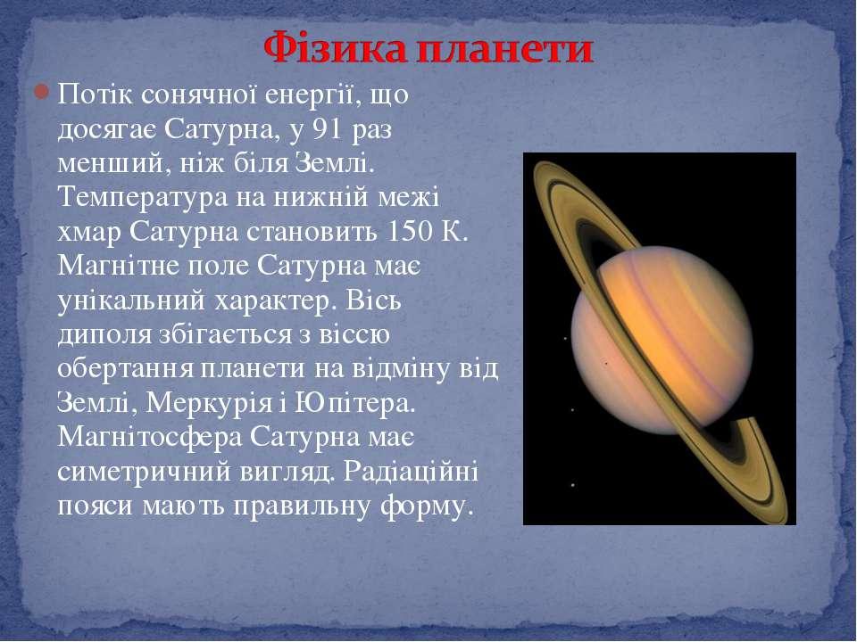 Потік сонячної енергії, що досягає Сатурна, у 91 раз менший, ніж біля Землі. ...