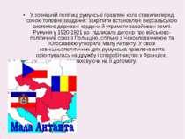 У зовнішній політиці румунські правлячі кола ставили перед собою головне завд...