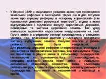 У березні 1920 р. парламент ухвалив закон про проведення земельної реформи в ...
