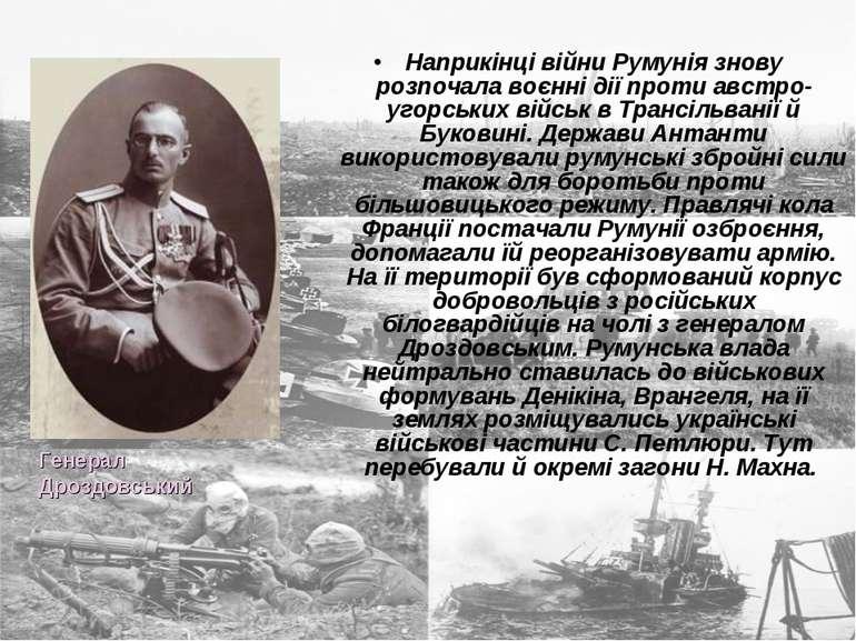Наприкінці війни Румунія знову розпочала воєнні дії проти австро-угорських ві...