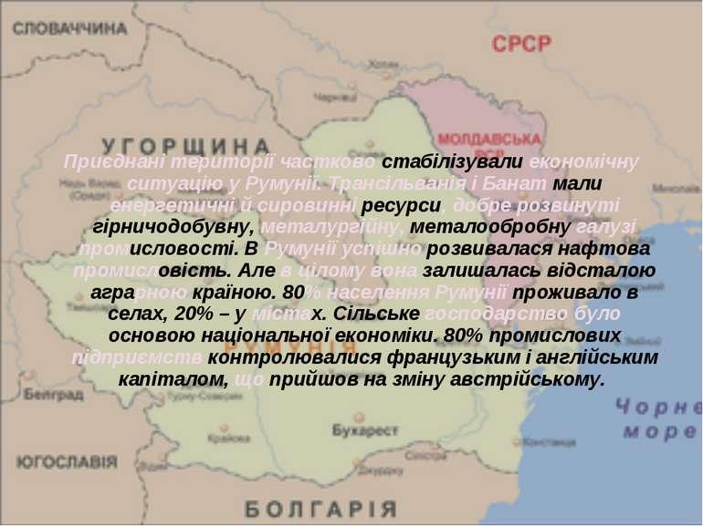 Приєднані території частково стабілізували економічну ситуацію у Румунії. Тра...