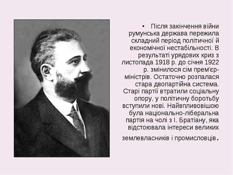 Після закінчення війни румунська держава пережила складний період політичної ...