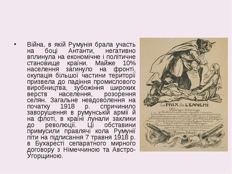 Війна, в якій Румунія брала участь на боці Антанти, негативно вплинула на еко...