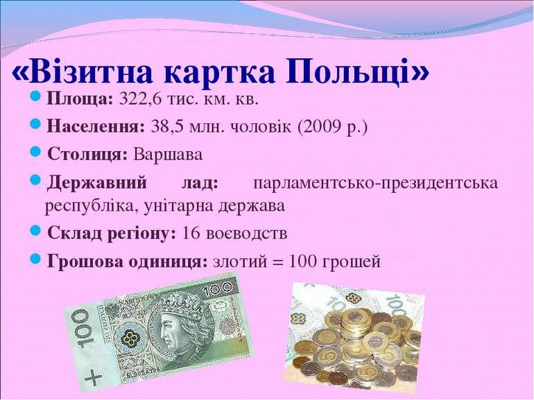 «Візитна картка Польщі» Площа: 322,6 тис. км. кв. Населення: 38,5 млн. чолові...