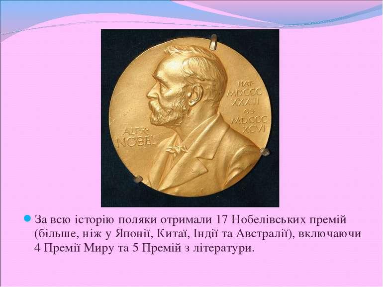 За всю історію поляки отримали 17 Нобелівських премій (більше, ніж у Японії, ...