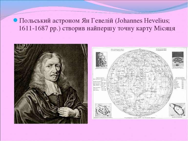 Польський астроном Ян Гевелій (Johannes Hevelius; 1611-1687 рр.) створив найп...