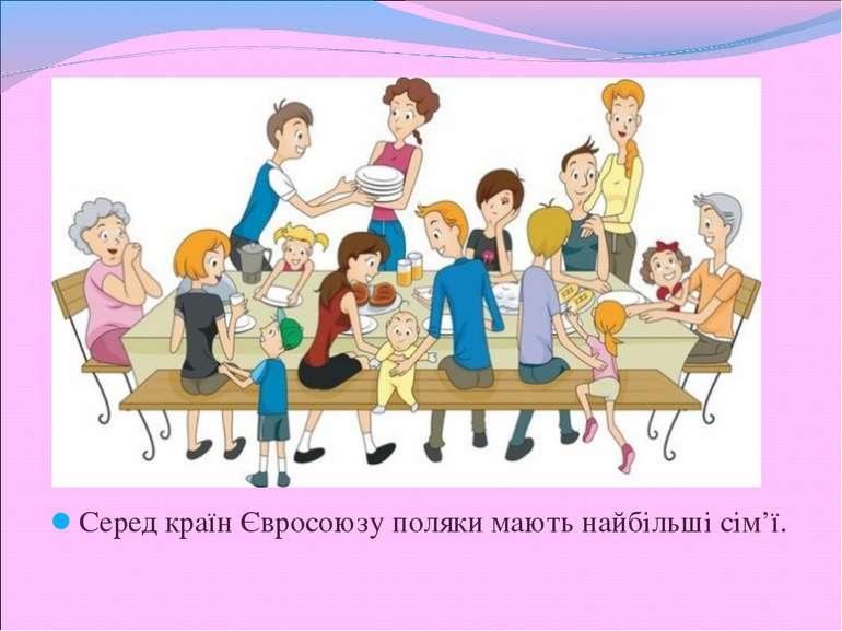 Серед країн Євросоюзу поляки мають найбільші сім'ї.