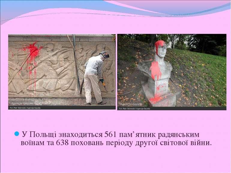 У Польщі знаходиться 561 пам'ятник радянським воїнам та 638 поховань періоду ...