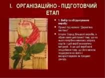 І. ОРГАНІЗАЦІЙНО - ПІДГОТОВЧИЙ ЕТАП 1. Вибір та обгрунтування виробу: Проект ...