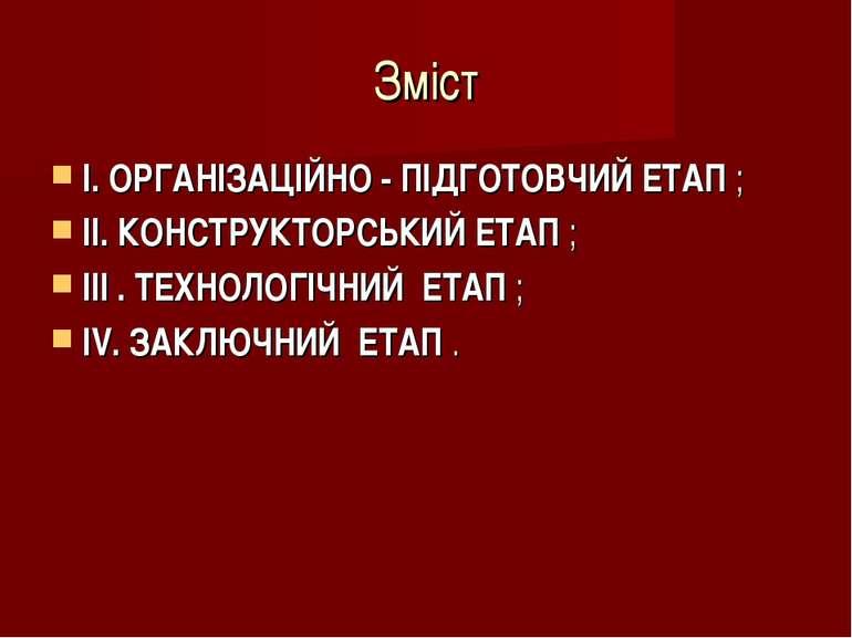 Зміст І. ОРГАНІЗАЦІЙНО - ПІДГОТОВЧИЙ ЕТАП ; II. КОНСТРУКТОРСЬКИЙ ЕТАП ; ІІІ ....